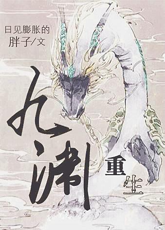 九渊(重生)