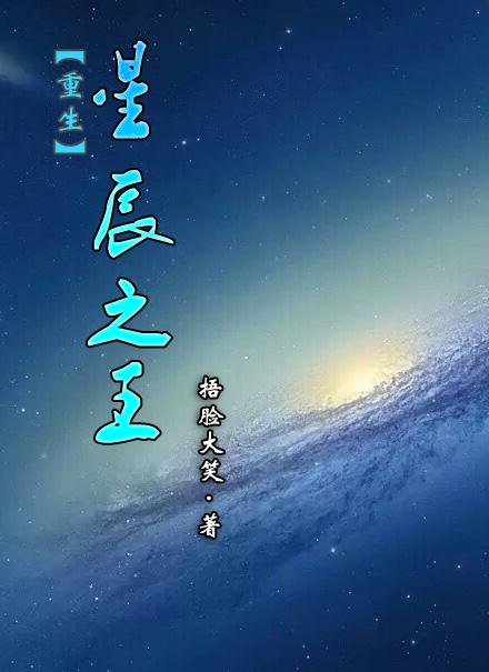 星辰之王[重生]