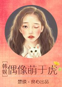 [韩娱]偶像萌于虎