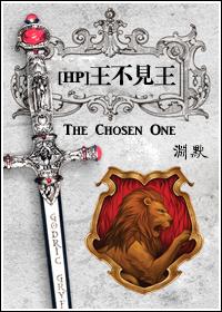 [HP]王不见王
