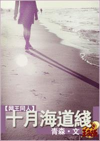 [网王同人]十月海道线
