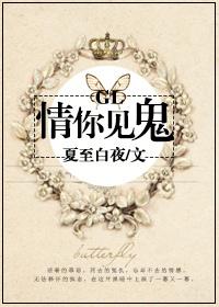 情你见鬼(GL)