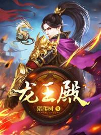 龙王殿章节列表