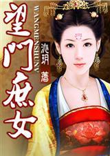 望门庶女(全本)