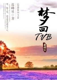 [综港]梦回TVB