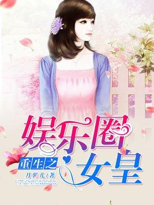重生之娱乐圈女皇(月馨儿)最新章节 无弹窗 全文免费